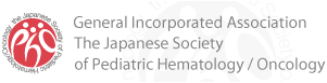 The Japanese Society of Pediatric Hematology/Oncology